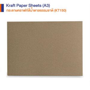 กระดาษคราฟท์สีน้ำตาลธรรมชาติ ขนาด A3 KT150
