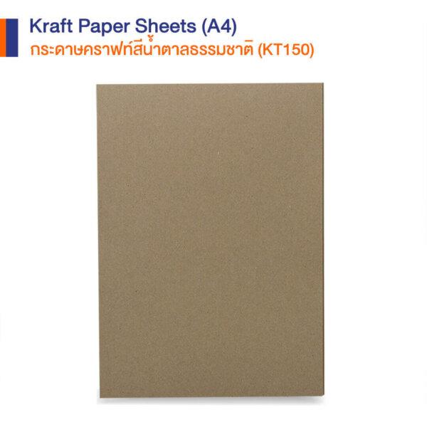 กระดาษคราฟท์สีน้ำตาลธรรมชาติ ขนาด A4 KT150