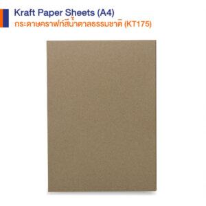 กระดาษคราฟท์สีน้ำตาลธรรมชาติ ขนาด A4 เกรด KT175