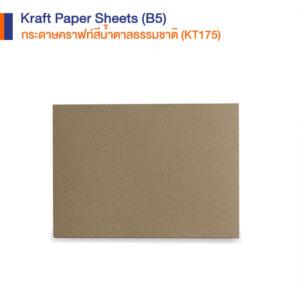 กระดาษคราฟท์สีน้ำตาลธรรมชาติ ขนาด B5 KT175
