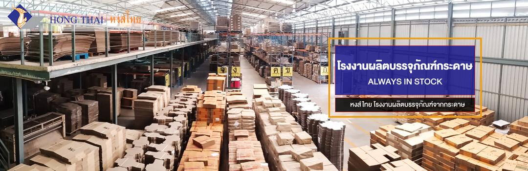 โรงงานผลิตกล่องพัสดุ กล่องกระดาษลูกฟูก กล่องไปรษณีย์