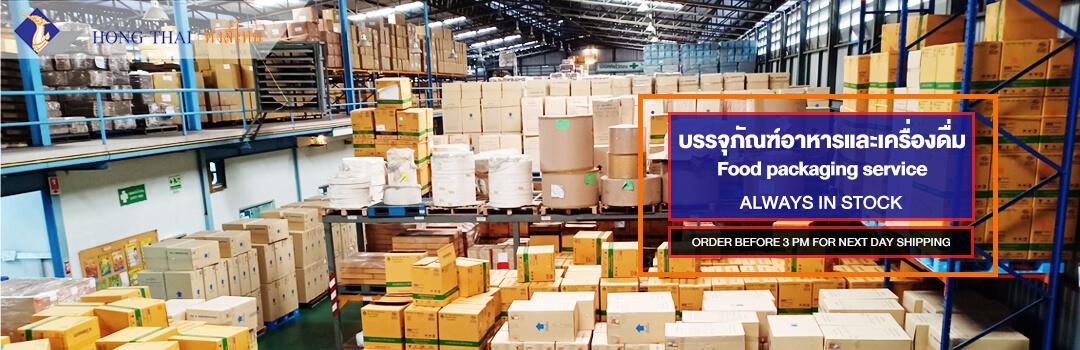 โรงงานผลิตบรรจุภัณฑ์อาหารและเครื่องดื่ม