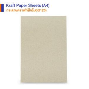 กระดาษคราฟท์สีครีม ขนาด A4 เกรด KI125