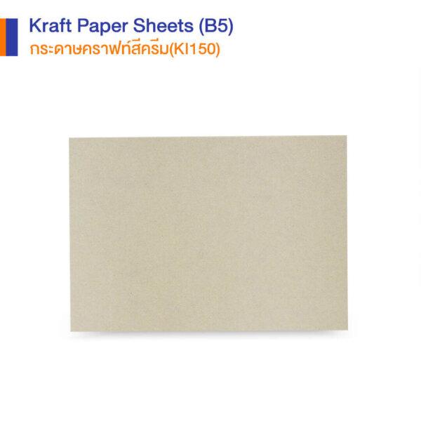 กระดาษคราฟท์สีครีม ขนาด B5 เกรด KI150