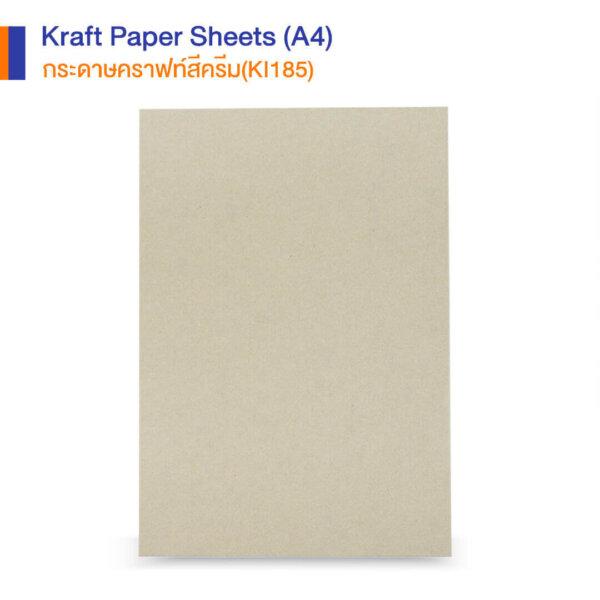กระดาษคราฟท์สีครีม ขนาด A4 เกรด KI185