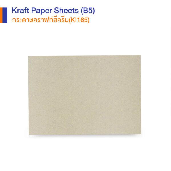 กระดาษคราฟท์สีครีม ขนาด B5 เกรด KI125