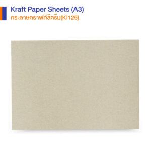 กระดาษคราฟท์สีครีม ขนาด A3 เกรด KI125