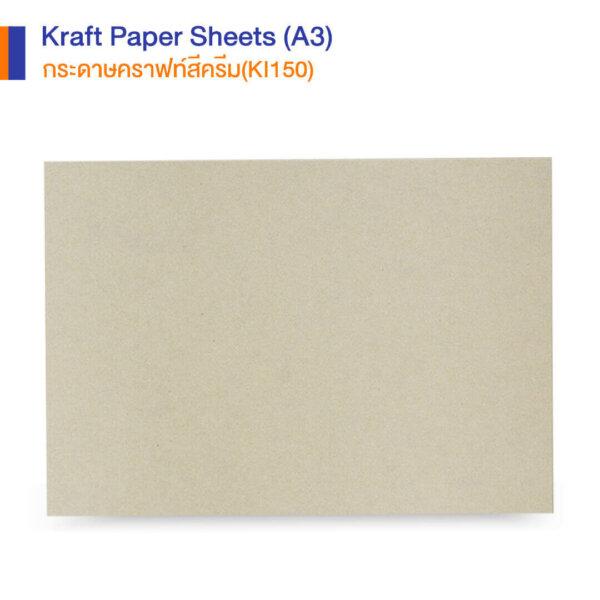 กระดาษคราฟท์สีครีม ขนาด A3 เกรด KI150