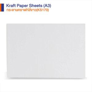 กระดาษรองจานสีขาว ขนาด A3 เกรด KS170
