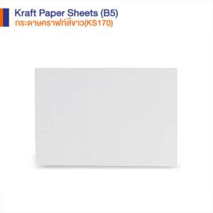 กระดาษคราฟท์สีขาว ขนาด B5 เกรด KS170