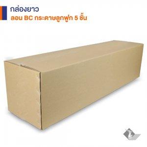 กล่องยาวกระดาษลูกฟูก 5 ชั้น Size G 127x27x40 cm.