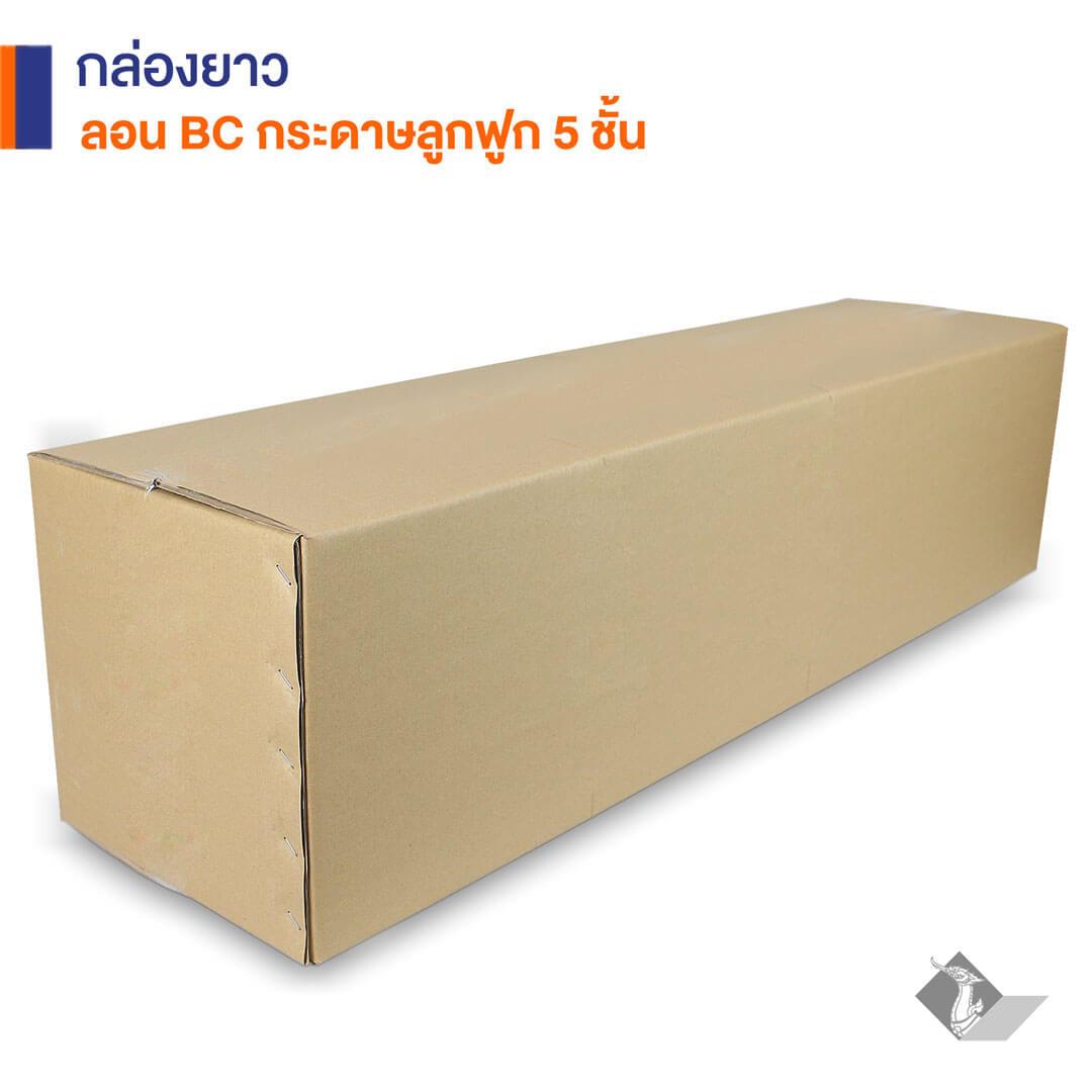 กล่องยาวกระดาษลูกฟูก 5 ชั้น 120x30x30 cm.