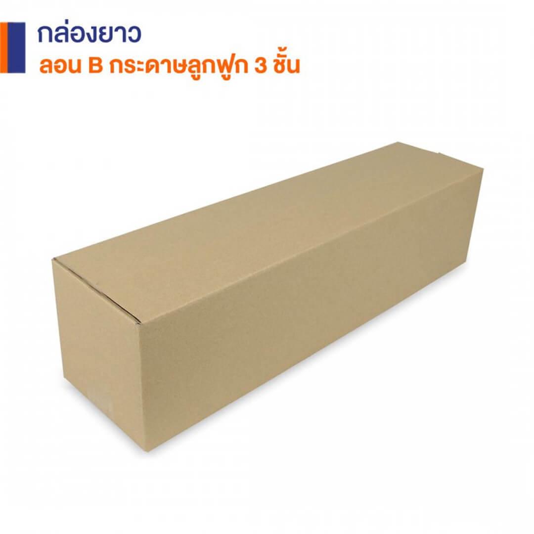 กล่องยาวกระดาษลูกฟูก 3 ชั้น 60x15x15 cm.