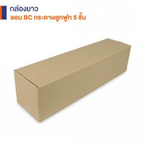 กล่องยาวกระดาษลูกฟูก 5 ชั้น 60x15x15 cm.