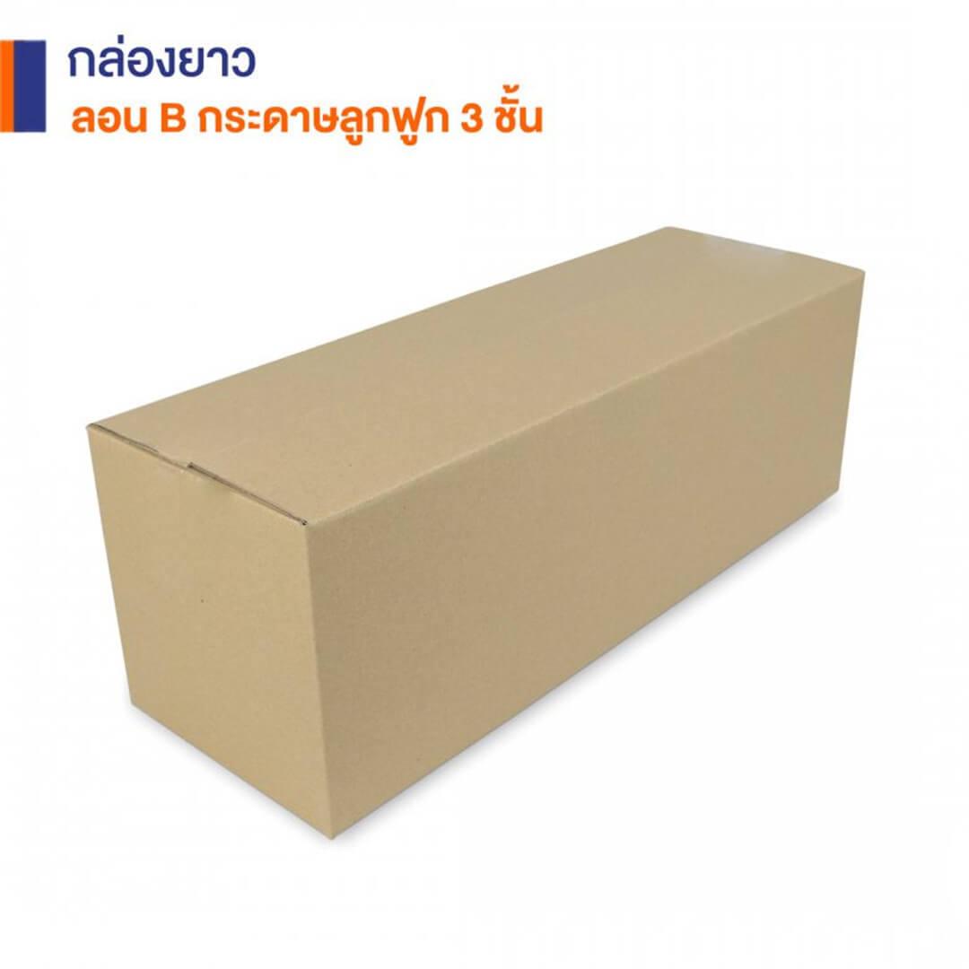 กล่องยาวกระดาษลูกฟูก 3 ชั้น 60x20x20 cm.