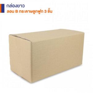 กล่องยาวกระดาษลูกฟูก 3 ชั้น (Size S) 52x32x40 cm.