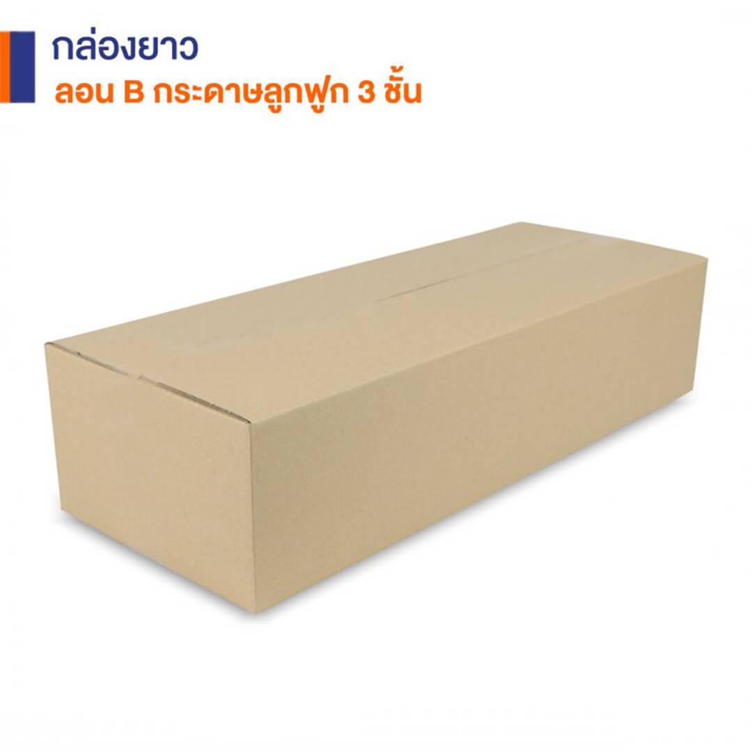 กล่องยาวกระดาษลูกฟูก 3 ชั้น 65x25x15 cm.