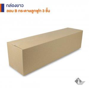 กล่องยาวกระดาษลูกฟูก 3 ชั้น Size L 80x51x25.5 cm