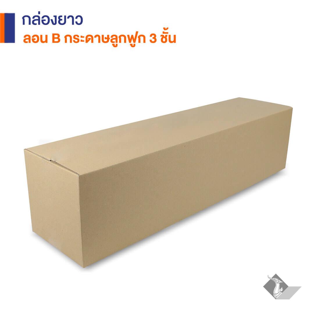กล่องยาวกระดาษลูกฟูก 3 ชั้น 80x20x20 cm.
