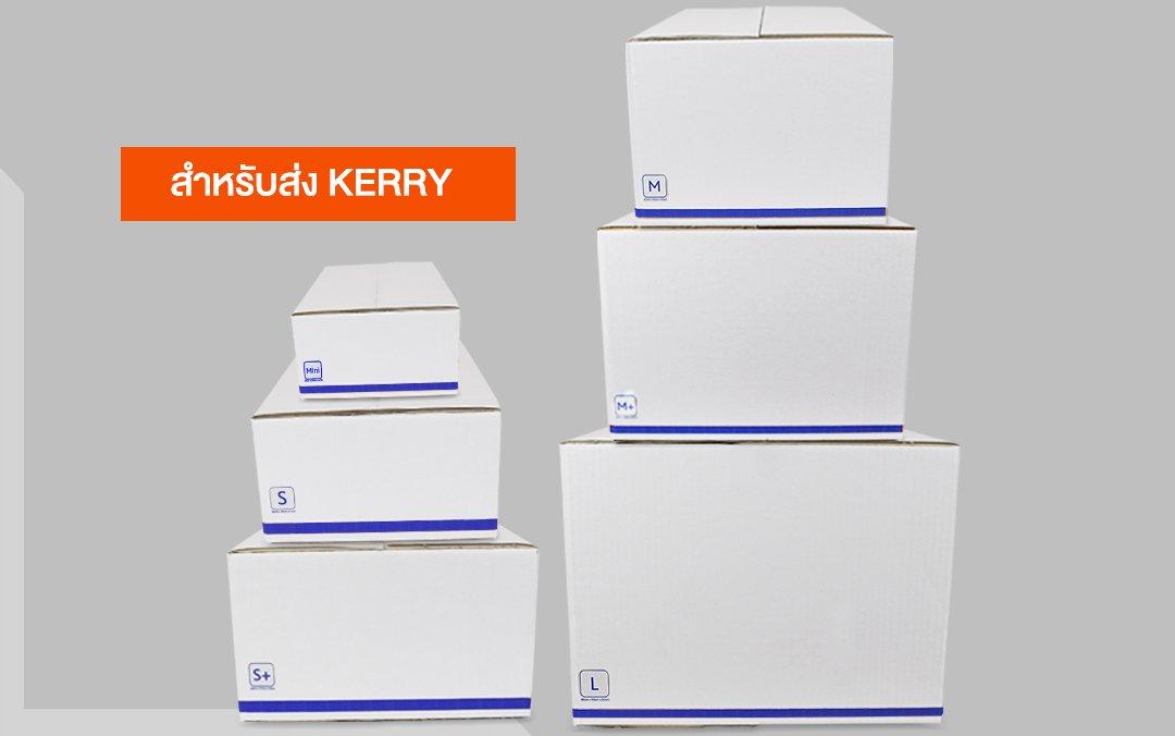 กล่องไปรษณีย์ ขนาด KEERY โรงงานผลิตบรรจุภัณฑ์กระดาษ