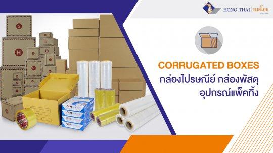บรรจุภัณฑ์กระดาษ โรงงานผลิตกล่องกระดาษ กล่องพัสดุ กล่องไปรษรีย์