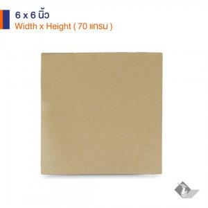 กระดาษรองอาหาร สีน้ำตาลธรรมชาติ 6x6 นิ้ว