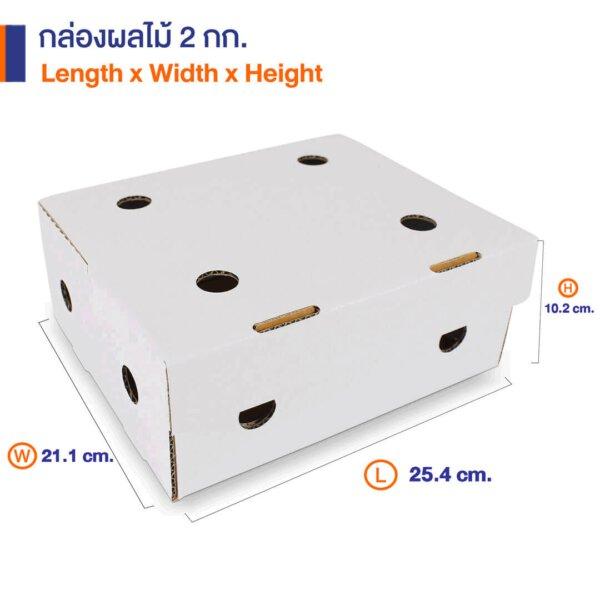 กล่องผลไม้รวม จุ 2 กก.dimension