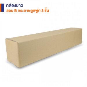 กล่องยาวกระดาษลูกฟูก 3 ชั้น 100x20x20 cm.
