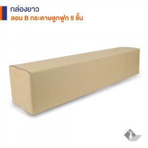 กล่องยาวกระดาษลูกฟูก 5 ชั้น 100x20x20 cm.