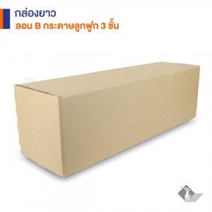 กล่องยาวกระดาษลูกฟูก 3 ชั้น 100x30x30 cm.