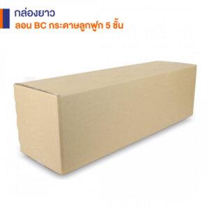 กล่องยาวกระดาษลูกฟูก 5 ชั้น Size LL 104.5x51x25.5 cm.