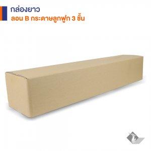 กล่องยาวกระดาษลูกฟูก 3 ชั้น Size LL 104.5x51x25.5 cm.