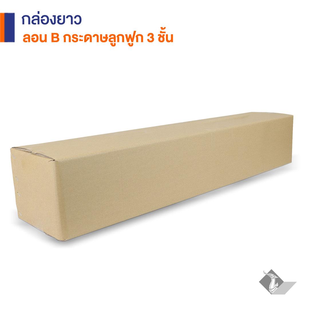 กล่องยาวกระดาษลูกฟูก 3 ชั้น 90x15x15 cm.