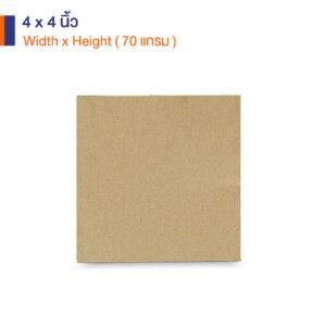 กระดาษรองอาหาร สีน้ำตาลธรรมชาติ 4x4 นิ้ว