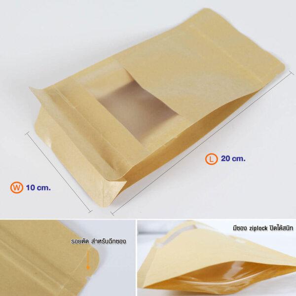 ถุงกระดาษคราฟท์ เจาะหน้าต่าง 10x20 ซม.