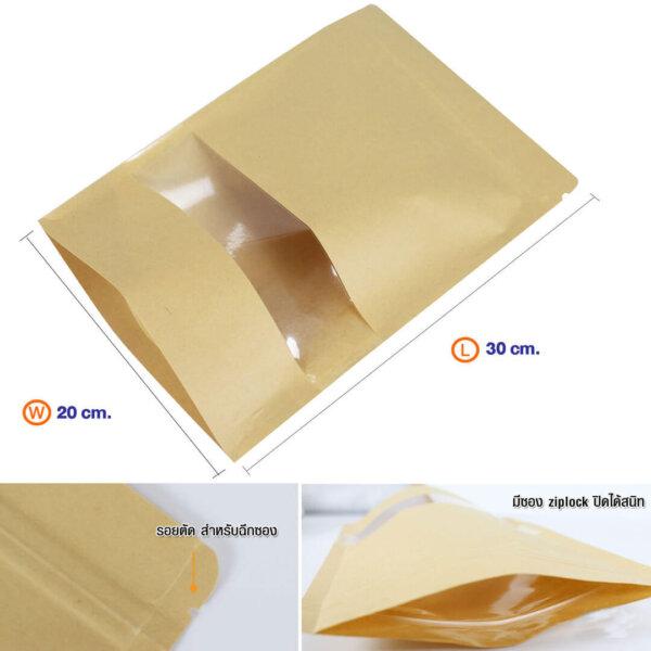 ถุงกระดาษคราฟท์ เจาะหน้าต่าง 20x30 ซม.