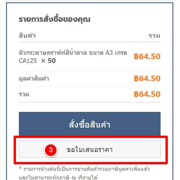 วิธีขอใบเสนอราคา-2