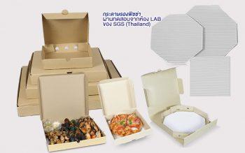 กล่องพิซซ่า โรงงานผลิตบรรจุภัณฑ์กระดาษ banner