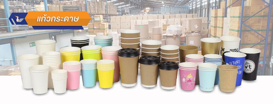 รวมสินค้า แก้วกระดาษ paper cup
