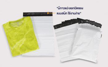 รวมซองไปรษณีย์พลาสติกสีขาว banner