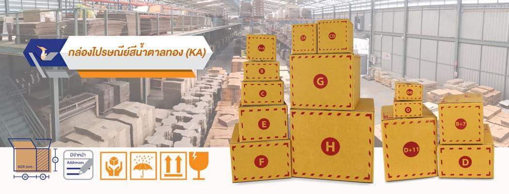 รวมสินค้า กล่องไปรษณีย์ สีน้ำตาลทอง KA Banner