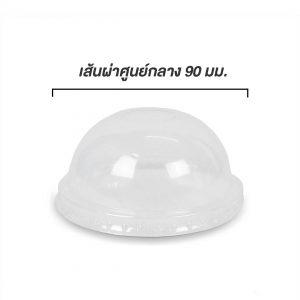 ฝาแก้วพลาสติกโดม ใช้กับแก้ว 16,22 ออนซ์