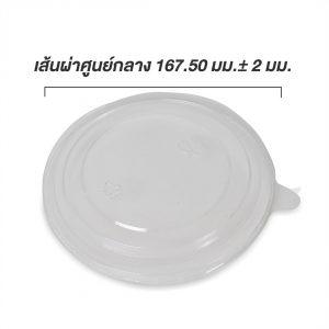 ฝาพลาสติกใส(PET) ใช้กับถ้วยคราฟท์ 1100/1300 ml