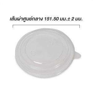 ฝาพลาสติกใส(PET) ใช้กับถ้วยคราฟท์ 500,750 ml