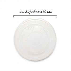 ฝาพลาสติกเรียบ สีขาวขุ่น ใช้กับแก้ว 16,22 ออนซ์