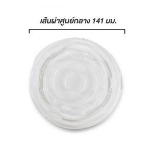 ฝาพลาสติกสีขาวใส ใช้กับถ้วย 28 ออนซ์
