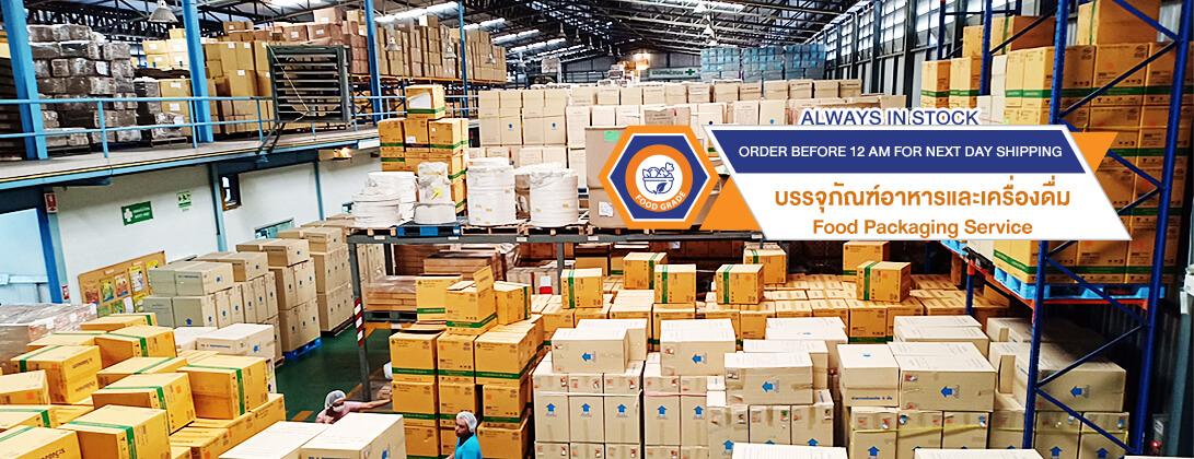 โรงงานหงส์ไทยฟู้ดแพ็คเกจจิ้ง Hong Thai food packaging
