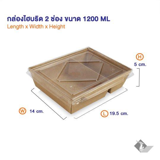 กล่องไฮบริด 2 ช่อง 1200 มล.