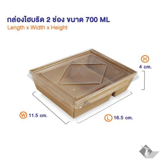 กล่องไฮบริด 2 ช่อง 25 oz. / 700 มล.