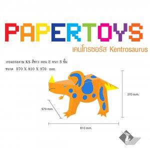 ไดโนเสาร์กระดาษ เคนโทรซอรัส Kentrosaurus
